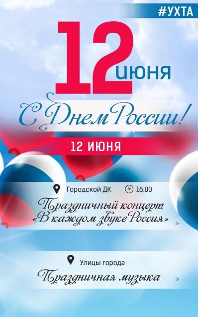 Фото В Ухте отменили ярмарку ко Дню России и празднование Сабантуя