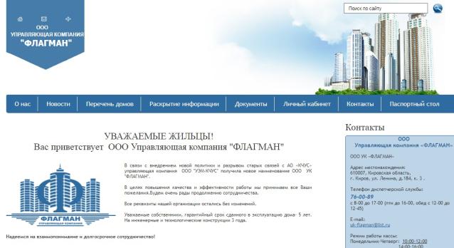 Фото В Кирове банкротится ещё одна управляющая компания