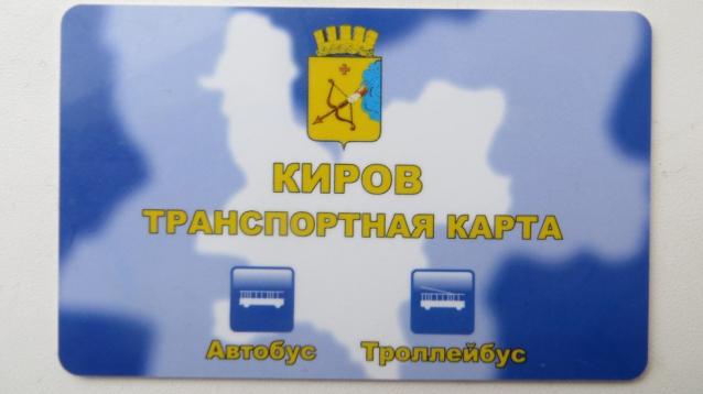Фото В Кирове у транспортных карт школьников появятся новые функции