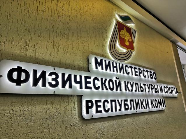 Фото В Коми замруководителя Минспорта подозревают в коррупции