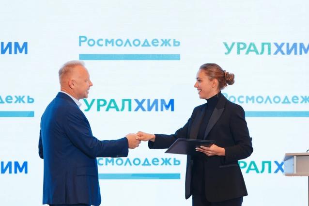 Фото «Уралхим» договорился о сотрудничестве с Росмолодежью