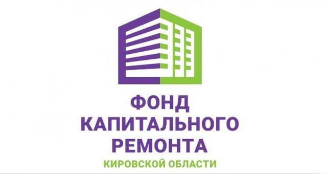Фото Объявлен конкурс на должность гендиректора Фонда капремонта Кировской области