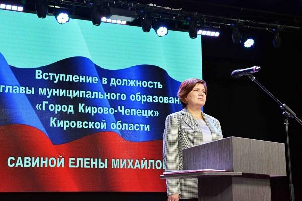 Фото Елена Савина вступила в должность главы Чепецка