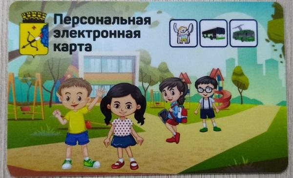 Фото В Кирове у электронной карты школьника появилась новая функция