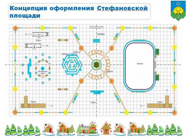 Фото В мэрии Сыктывкара рассказали, каким будет новогодний городок на Стефановской площади