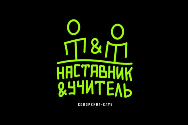 Фото В Кировской области создадут коворкинг-клуб для молодых педагогов и студентов