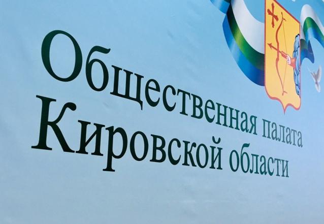 Фото Стало известно, кто войдёт в Общественную палату Кировской области по «списку губернатора»
