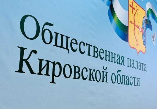 Фото Игорь Васильев утвердил состав Общественной палаты Кировской области