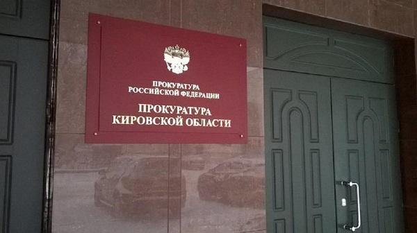 Фото В Уржумском районе экс-главбух школы вернёт незаконно присвоенные 3 млн рублей