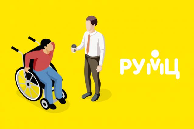 Фото ВятГУ приглашает кураторов практики на предприятиях на обучение взаимодействию с обучающимися инвалидами