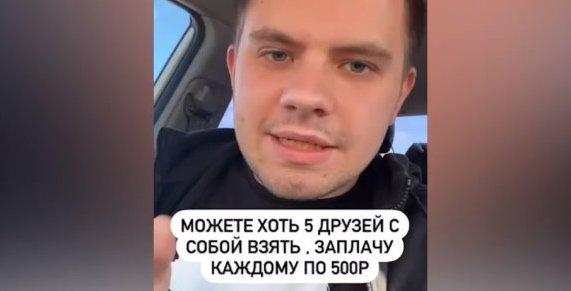 Фото 500 рублей за голос: неудачный хайп от сыктывкарского блогера