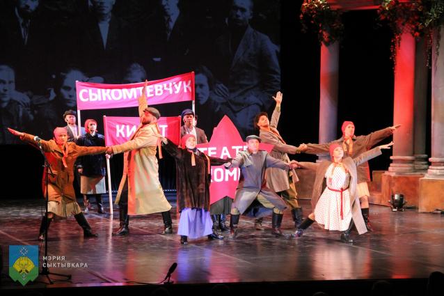Фото В Сыктывкаре отметили 90-летие Драмтеатра