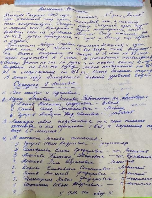Фото В Коми обнаружили памятную записку полувековой давности во время ремонта детсада