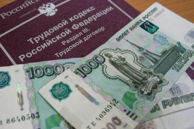 Фото В этом году в Кировской области выявили 3,1 тыс. нарушений в сфере оплаты труда